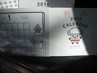 Mikor nem kell dolgozni 2015-ben?